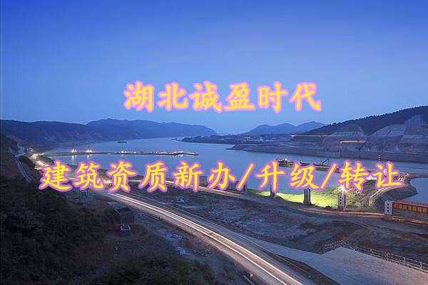 黄冈城市及道路照明资质代办 一对一办理方便快捷—湖北诚盈时代