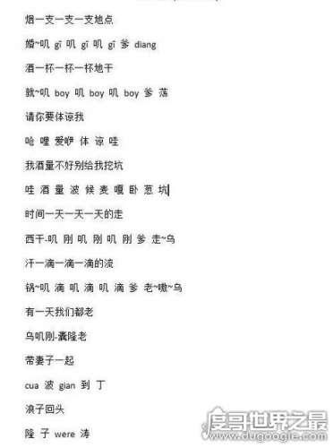 闽南话歌曲浪子回头音译版,10分钟包你能学会(谐音教学)