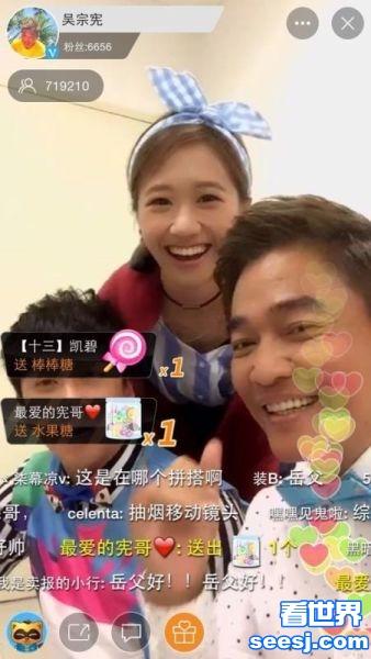 """吴宗宪直播首秀 网友:宪哥将要迎来事业""""第二春""""?"""