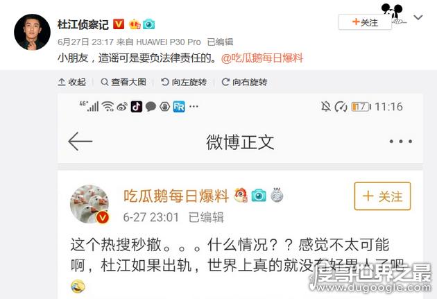 杜江否认出轨程潇,其妻霍思燕bào躁回应:造谣者死全家