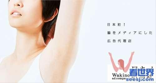 日本用美少女腋窝做广告脑洞超大的创意引热议