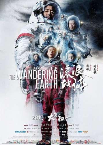 流浪地球3天票房168万美元超美人鱼创海外限定上映近年最佳