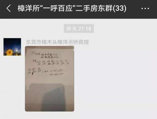 男子手滑将一张照片发派出所工作群结果被拘15日0