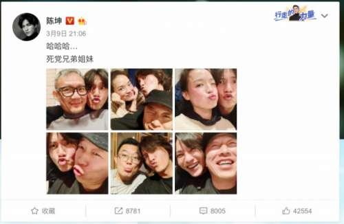 陈坤与一众好友重聚玩自拍舒淇素颜出镜皮肤好到发光