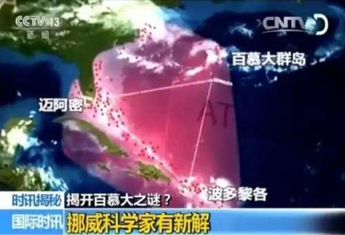 百慕大三角之谜将被解开?科学家在海底发现了什么?