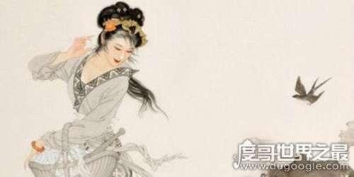 沉鱼落雁中的沉鱼是谁,中国古代四大美女的西施(落雁指王昭君)