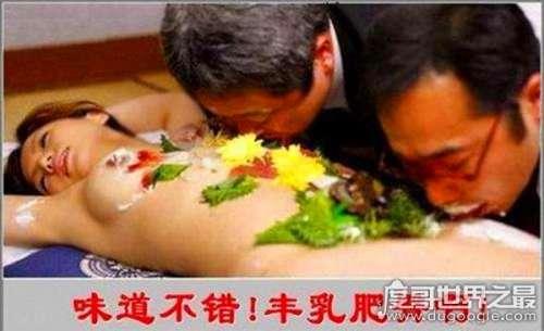 """日本变态的""""人体盛宴""""是怎么回事,用裸体美人来盛装美食"""
