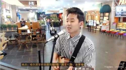YY主播叉子一把吉他征服粉丝走红开个唱指日可待