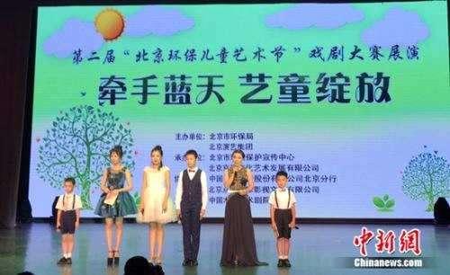 第二届北京环保儿童艺术节系列活动开场