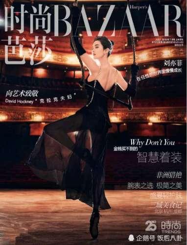 刘亦菲登时尚杂志秀芭蕾舞技一张动图暴露了她的身材缺陷