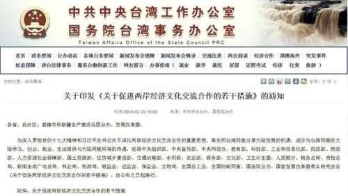 两岸公布新合作措施台湾人参与大陆影视将不受