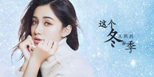 王熙然新歌这个冬季首发完美唱功备受好评