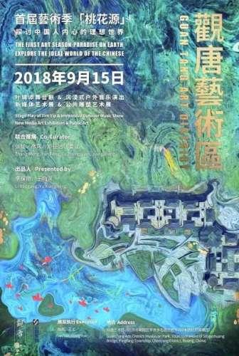 观唐艺术区首届艺术季盛大开幕打造北京文化艺术新地标