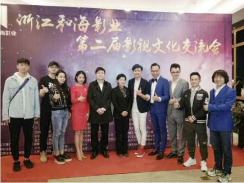 浙江和海影业第二届影视文化交流会尽显电影魅力
