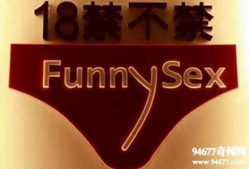 台湾18禁不禁性主题餐厅吃男人丁丁饭饮女人奶奶茶