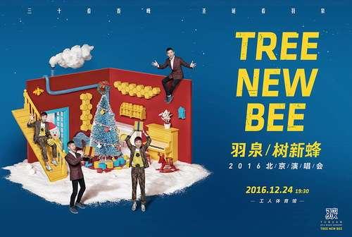 羽泉圣诞演唱会开票派发新造型福利歌单引期待