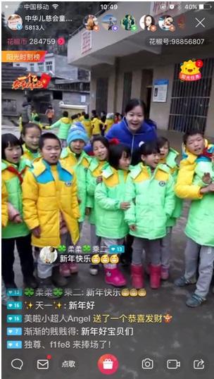 花椒携手中华儿慈会献爱心远赴贵州山区与百名儿童过春节
