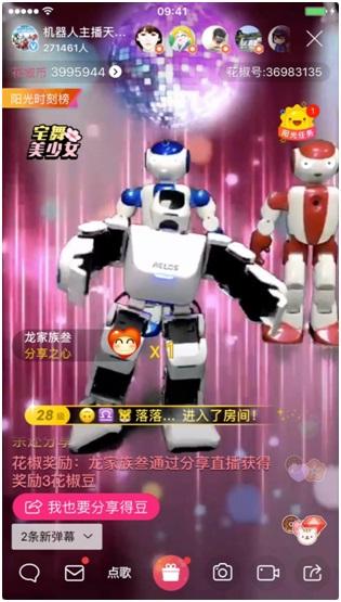 """首个机器人组合""""TLBOYS""""花椒直播出道 机器人版《吐槽大会》不输曹云金"""