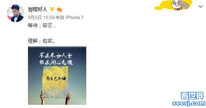 刘小光出轨风波后保持沉默儿子微博发8个字随后删除