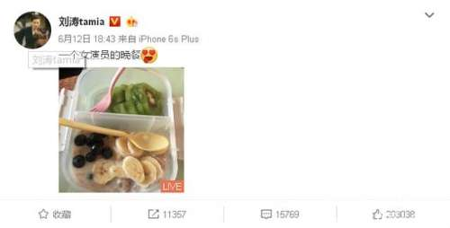 刘涛晒图曝光了女明星的晚餐来瞧瞧你吃得下去吗