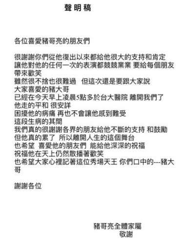 台湾主持天王猪哥亮因大肠癌病逝享年70岁