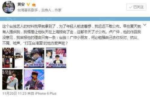 黄安举报台湾歌手卢广仲支持台独曾声援反服贸