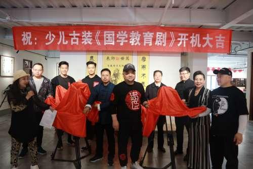 青年导演王晓磊处女作品国学教育剧在郑州完美收官