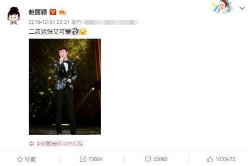 赵丽颖怀孕微博有哪些明星送祝福最后一位真的很好笑