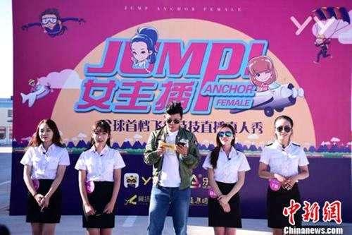 JUMP女主播最强美女高空跳伞直播节目YY上线