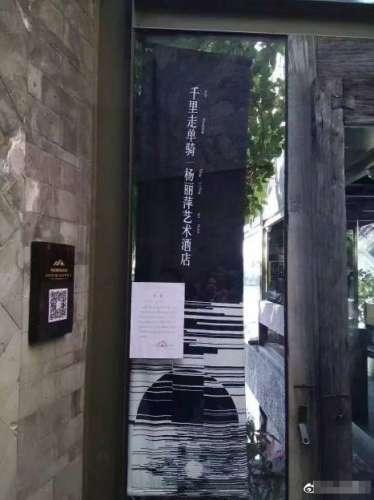 杨丽萍艺术酒店为配合政府工作已暂停营业