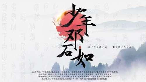 多方关怀电影少年邓石如隆重开机社会关注泊岸小镇文化艺术集聚区启动