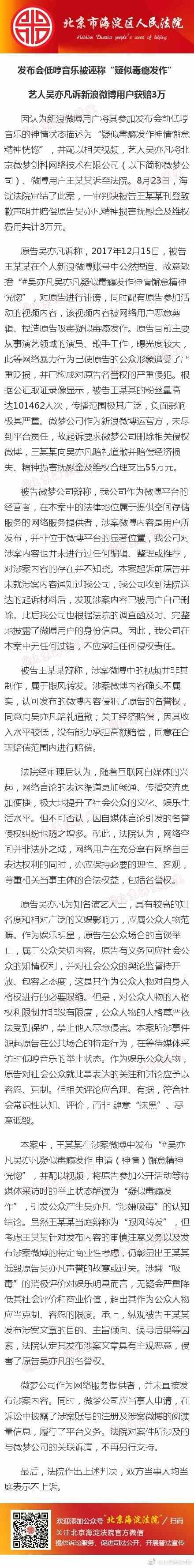 吴亦凡名誉权案一审胜诉获赔3万当事人不上诉