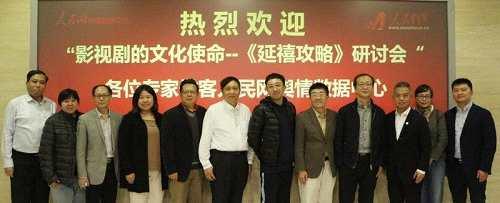 电视剧延禧攻略专家研讨会在京举行