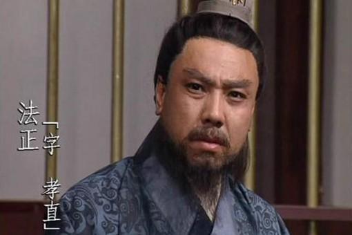 法正有多厉害为何谋士众多的曹cāo也遗憾没得到法正