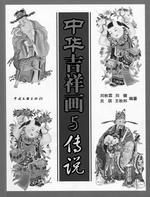 中华吉祥画与传说故事
