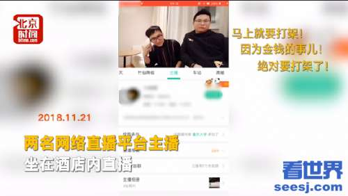 熊猫主播直播打110报假警警方已传唤