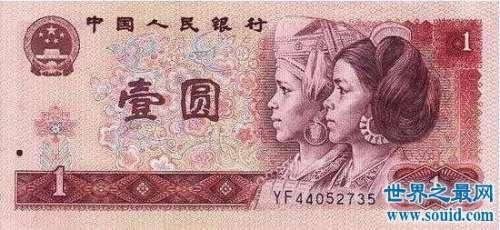 人民币姑娘石奶引,第4套1元纸币上的少女就是她