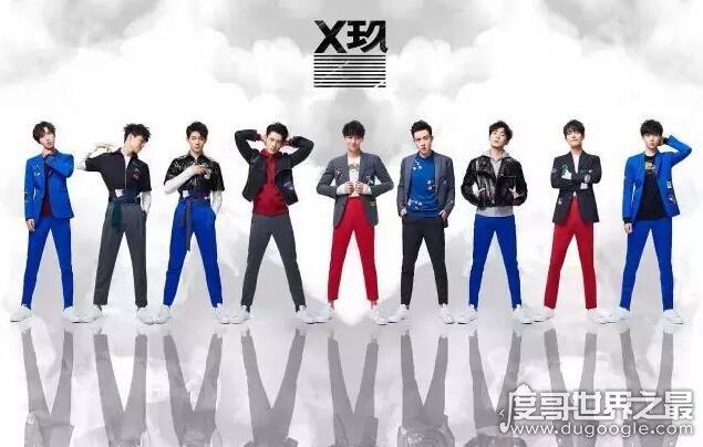 x玖少年团队员简介,高颜值学霸团体(出道两年依旧不火)