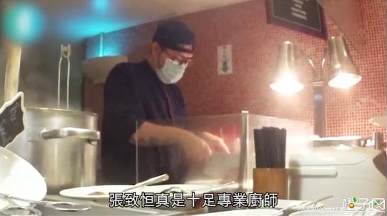 港媒曝张致恒遭封杀陷经济危机 沦落做厨师服务员